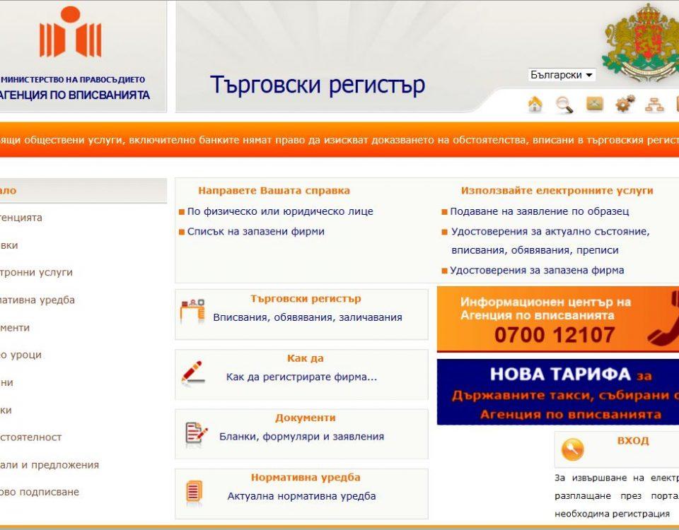 Tyrgovski_registyr