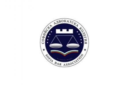 sofiiska_advokatska_kolegia